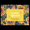 Carton réponse mariage afro chic. Thème ethnique africain pour ce mariage au motif wax aux couleurs vives.